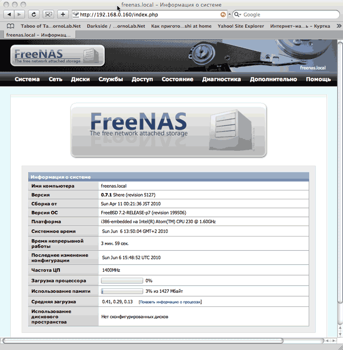 FreeNAS WebGUI firstboot