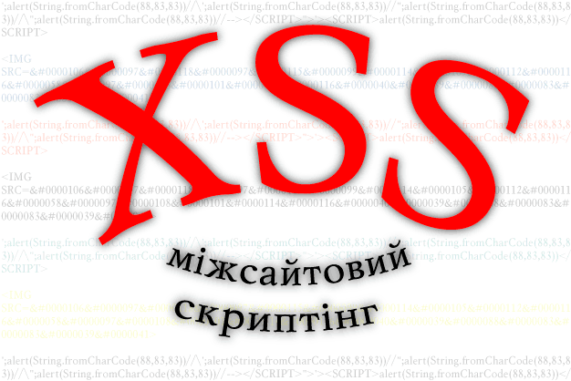 XSS - cross site scripting